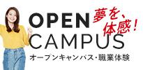 オープンキャンパストップ