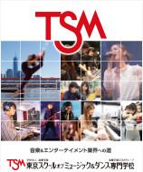 TSMパンフレット
